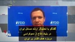 گفتگو با تحلیلگر ارشد مسائل ایران در بنیاد دفاع از دموکراسی درباره هدف فشار بر ایران
