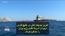 آخرین جزئیات تنش در خلیج فارس اروپا و آمریکا اقدام رژیم ایران را محکوم کردند