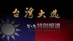 台湾大选 VOA特别报道