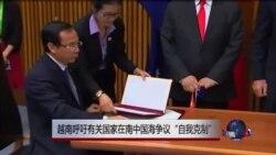 越呼吁各方对南中国海争议自我克制