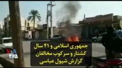 جمهوری اسلامی و ۴۱ سال کشتار و سرکوب مخالفان؛ گزارش شپول عباسی