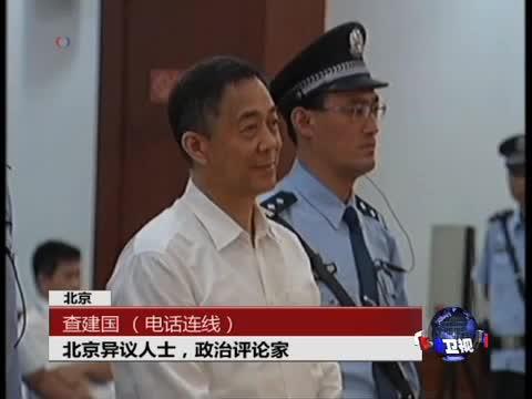 VOA连线: 查建国:薄熙来上诉 改判机率微乎其微
