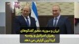 ایران و سوریه، محور گفتگوهای رهبران اسرائیل و روسیه؛ گیتا آرین گزارش میدهد