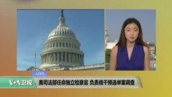 VOA连线: 美司法部任命独立检察官 负责俄干预选举案调查