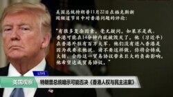 白宫要义(黄耀毅):特朗普总统暗示可能否决《香港人权与民主法案》