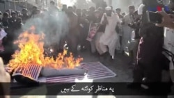 کوئٹہ میں صدر ٹرمپ کے خلاف مذہبی جماعتوں کا مظاہرہ