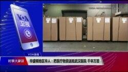 VOA连线(房彬):华盛顿地区华人把医疗物资送抵武汉医院,千辛万苦