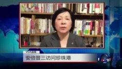 VOA连线:安倍晋三访问珍珠港