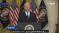 白宫要义: 拜登宣布美国港口与零售商24小时营运解决供应链问题