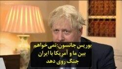 بوریس جانسون: نمیخواهم بین ما و آمریکا با ایران جنگ روی دهد