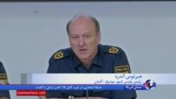 پلیس مونیخ: مظنون حمله با چاقو به عابران دچار مشکلات روانی است