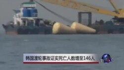 韩国渡轮事故证实死亡人数增至146人