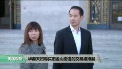 时事看台(许湘筠):华裔夫妇购买旧金山街道的交易被推翻
