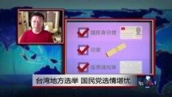 VOA连线:台湾地方选举,国民党选情堪忧