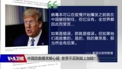 时事大家谈:中国改数据求解心疑,世界不买账疑上加疑?