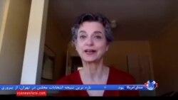 باربارا اسلوین: نتایج انتخابات ایران برای ما در آمریکا جالب است