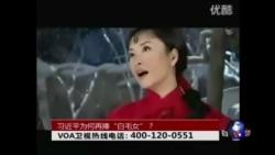 """时事大家谈:习近平为何再捧""""白毛女""""?"""