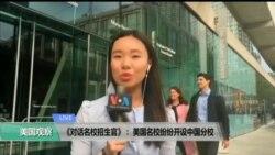 VOA卫视(2017年4月21日 美国观察)