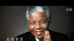 火墙内外: 曼德拉精神能否对中国有借鉴意义?