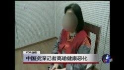 VOA连线:中国资深记者高瑜健康恶化