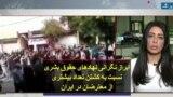 ابراز نگرانی نهادهای حقوق بشری نسبت به کشتن تعداد بیشتری از معترضان در ایران