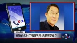 VOA连线: 朝鲜试射卫星还是远程导弹?