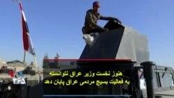 هنوز نخست وزیر عراق نتوانسته به فعالیت بسیج مردمی عراق پایان دهد