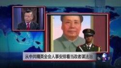 媒体观察:从中共精英全会人事安排看当政者谋法治