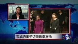 VOA连线:英威廉王子明年将访中国