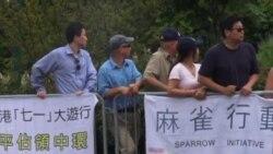 麻雀护巢行动 在美抗议中国强拆