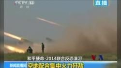 反恐演习凸显中国向中亚推进