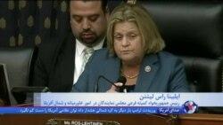 اشاره به ایران در جلسه کمیته منتخب امور خارجی مجلس نمایندگان آمریکا