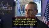 سفیر ایالات متحده در امارات: دولت آمریکا مروج تغییر رژیم نیست و مردم ایران باید تصمیم بگیرند