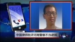 VOA连线:中国律师批评河南警察不当逮捕