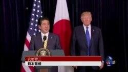 川普安倍紧急回应朝鲜挑衅:美国100%支持日本