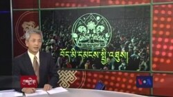 Exile Tibetan Parliament: 7th Session