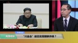 """专家视点(林枫):""""川金会""""能否实现朝鲜弃核?"""