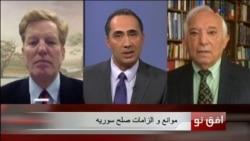 افق نو ۷ فوریه: موانع و الزامات صلح سوریه