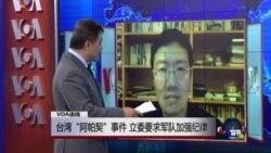 "VOA连线:台湾""阿帕契""事件,立委要求军队加强纪律"