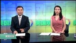 VOA卫视(2016年9月20日 美国观察)