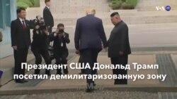 Новости США за минуту –30 июня 2019