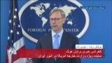 نسخه کامل سخنان برایان هوک در نیویورک درباره ائتلاف علیه جمهوری اسلامی