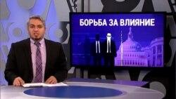 «Настоящее время. Итоги» с Рафаэлем Сааковым
