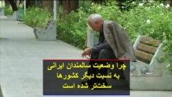 چرا وضعیت سالمندان ایرانی به نسبت دیگر کشورها سختتر شده است