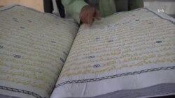 خامک دوزی آیات قرآن توسط زوج غوری