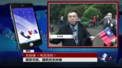 VOA连线史庭福:洪秀柱拜谒中山陵 捧场群众被指导演安排