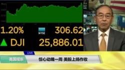 VOA连线(方冰):惊心动魄一周,美股上扬作收