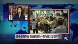 VOA连线:南中国海争端 美支持国际仲裁与行为准则并用