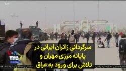 سرگردانی زائران ایرانی در پایانه مرزی مهران و تلاش برای ورود به عراق