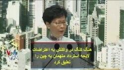 هنگ کنگ در واکنش به اعتراضات لایحه استرداد متهمان به چین را تعلیق کرد